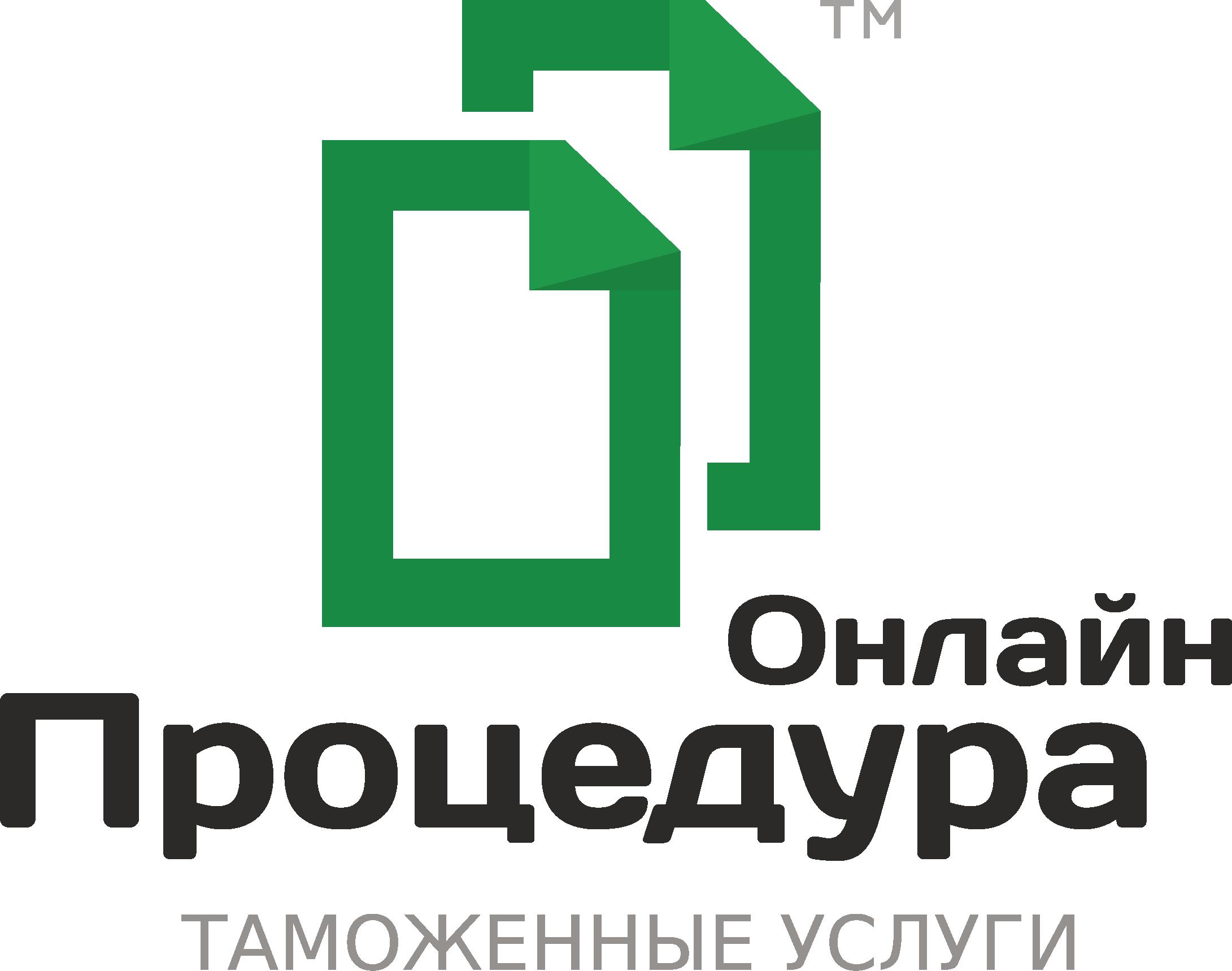 Процедура - сервис таможенного онлайн оформления транзита Т1